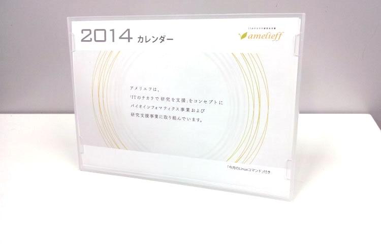 2014カレンダー1