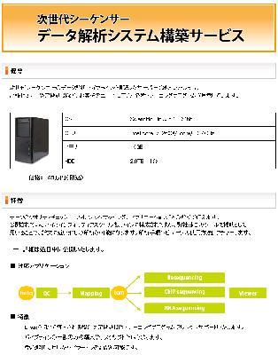 NGSデータ解析Linuxサーバー